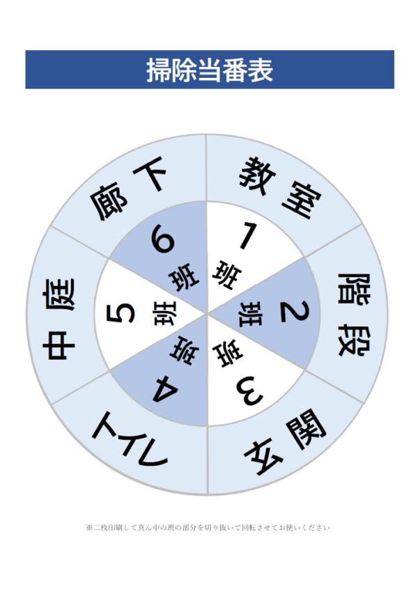 学校の掃除当番表(円型・6班)のテンプレート書式・Word