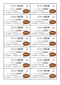 コーヒーの割引券(有効期限無し)のテンプレート書式・Word