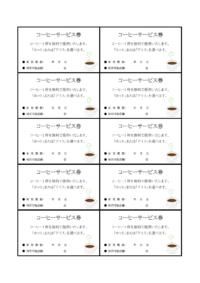 コーヒーのサービス券のテンプレート書式・Word