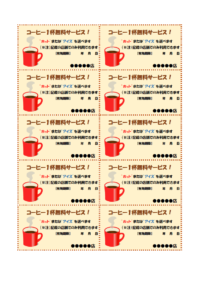 コーヒー1杯無料サービス券のテンプレート書式・Word