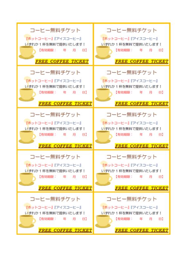 コーヒーの無料チケットのテンプレート書式・Word