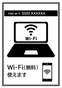 白黒のフリーWi-Fiのチラシテンプレート書式・Word