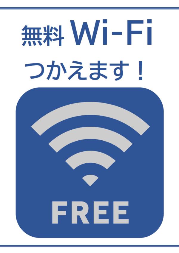 フリーWi-Fiのチラシテンプレート書式・Word