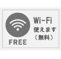 白黒のフリーWi-Fiのチラシテンプレート書式02・Word
