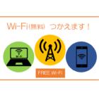 フリーWi-Fiのチラシテンプレート書式02・Word