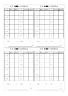 町内会費の領収書(A4・4枚)のテンプレート書式・Word