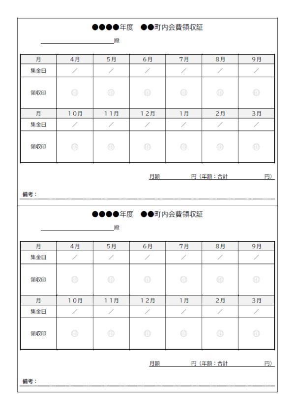 町内会費の領収書(A4・2枚)のテンプレート書式・Word
