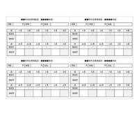 町内会費の領収書(A4横・4枚)のテンプレート書式・Word