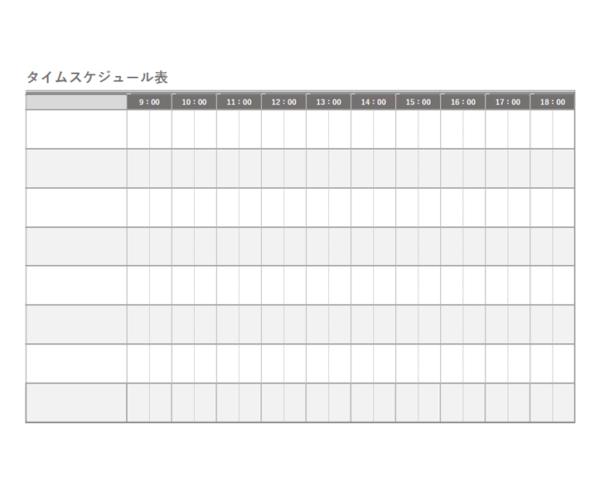 白黒の1日のタイムスケジュール表のテンプレート書式・Word
