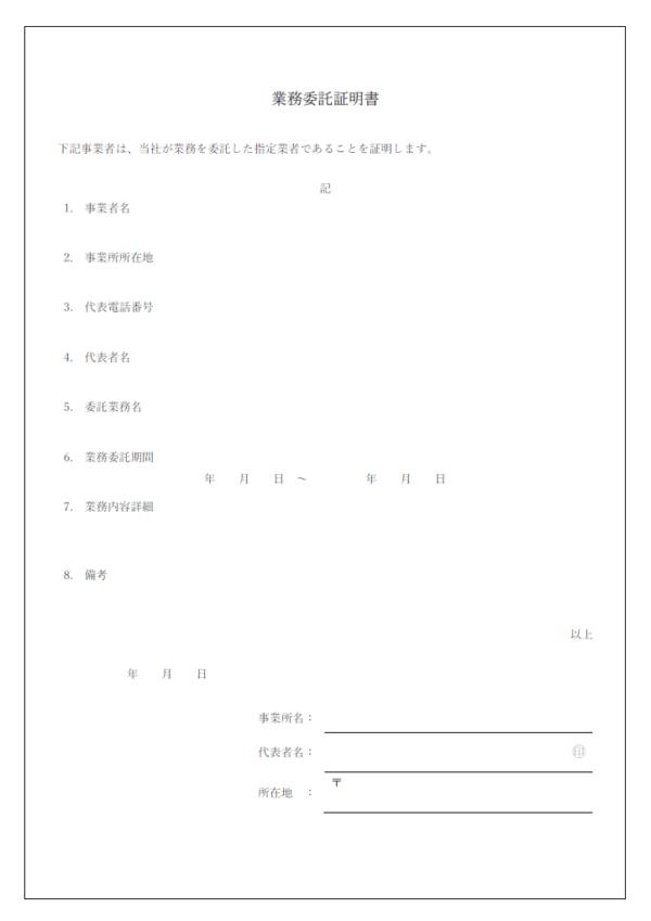 業務委託証明書のテンプレート書式・Word