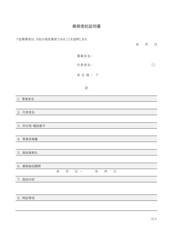 業務委託証明書のテンプレート書式02・Word