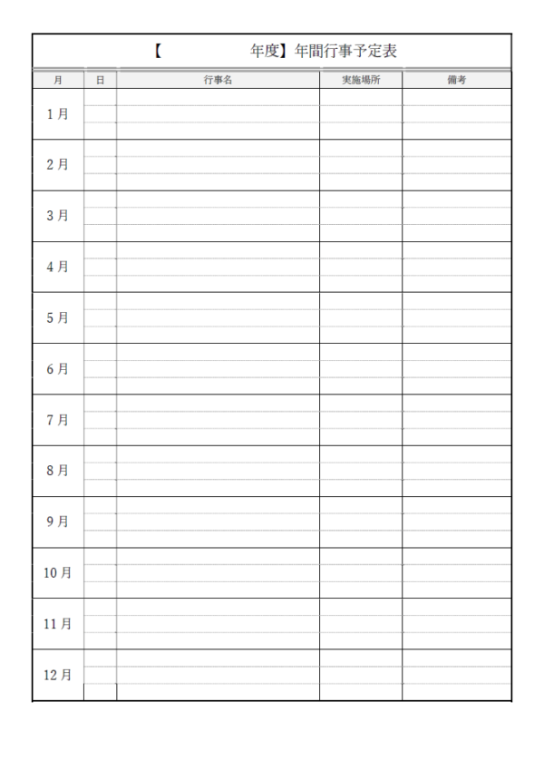 白黒の月別の年間行事予定表のテンプレート書式・Word