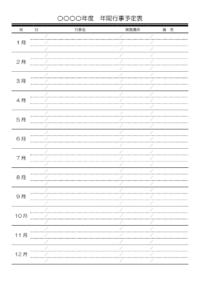シンプルな月別の年間行事予定表のテンプレート書式・Word