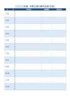 月別の年間行事予定表のテンプレート書式・Word