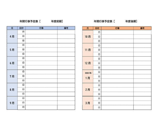 【A4・横】の月別の年間行事予定表のテンプレート書式・Word