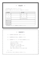 保証書/保証条件/保証規定テンプレート書式・Word