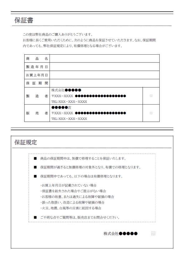 保証書/保証条件/保証規定テンプレート書式02・Word