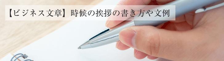 ビジネス文章-時候の挨拶の書き方や文例